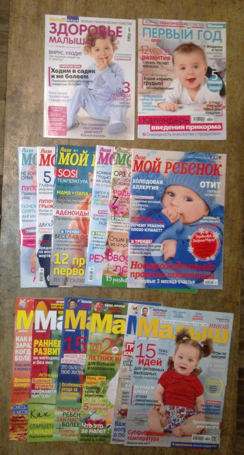 Журналы «Твой малыш» «Мой ребенок» « Мой малыш» 2017