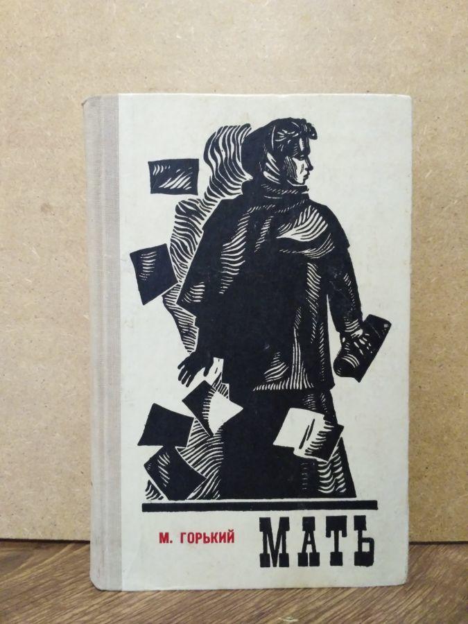 А.М. Горький Мать Дагучпедгиз, Махачкала - 1977