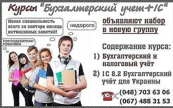 Курсы бухгалтерия с нуля 1с работники у ип регистрация