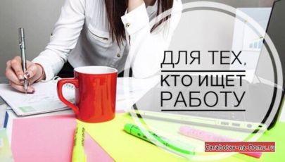 Работа онлайн. Для молодых мам, студентов, для тех кому нужны деньги.