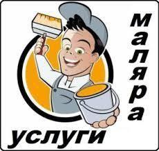 Виконуєм малярні роботи в приміщеннях-0978562991