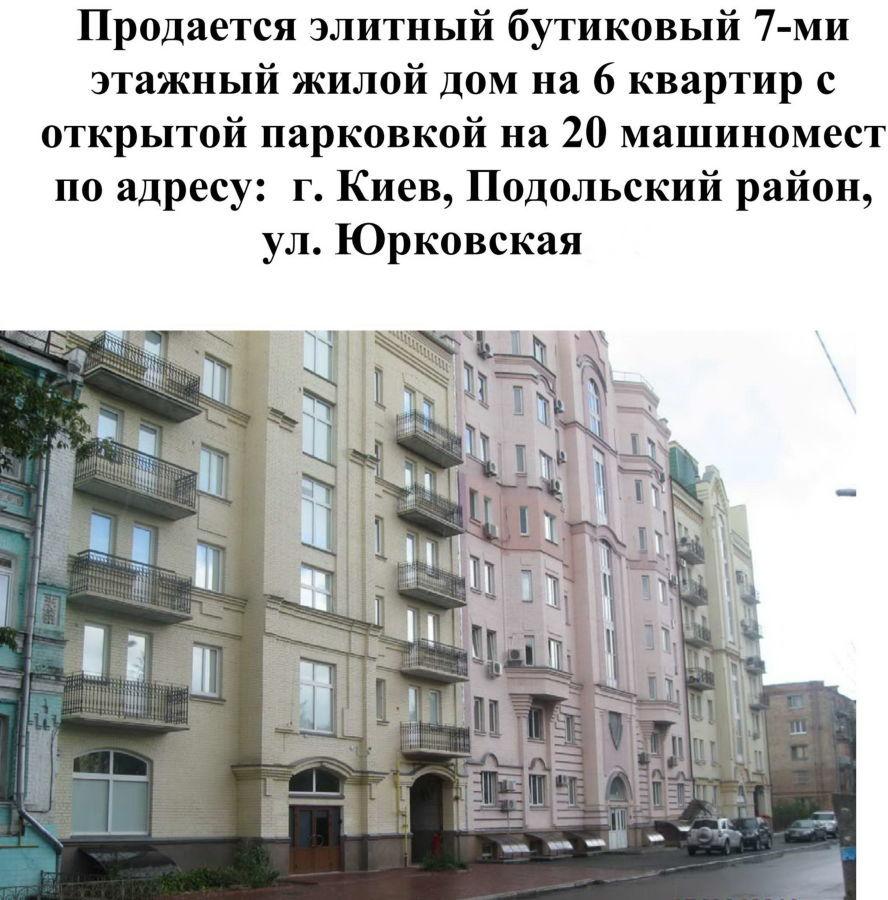 Продажа 7_ми этажного элитного  жилого дома г. Киев, Подольский р-н.,