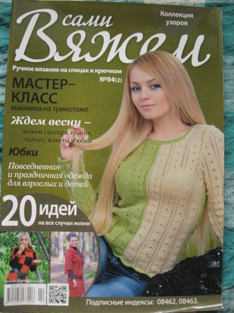 вяжем сами журнал вязание тёплая одежда спицы узоры 20 грн