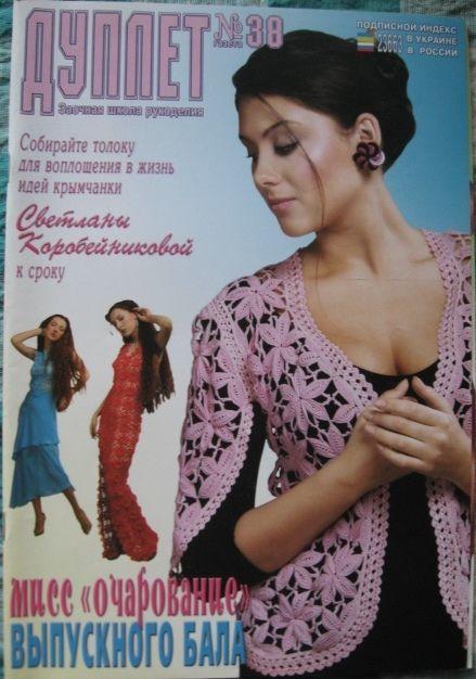 дуплет 38 журнал вязание крючком костюмы летние женские вышивка
