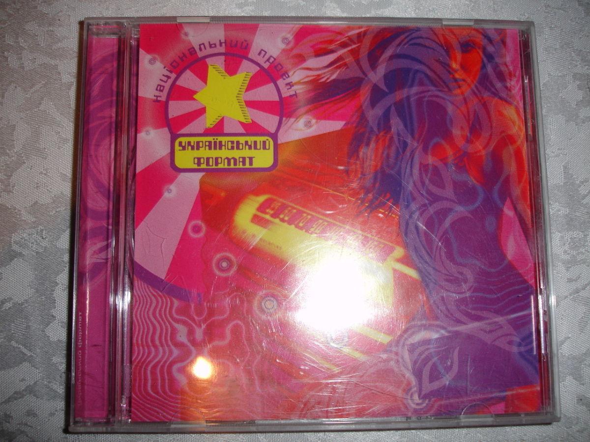 """CD (компакт) музичний диск """"Український формат"""", новий, ліцензований"""