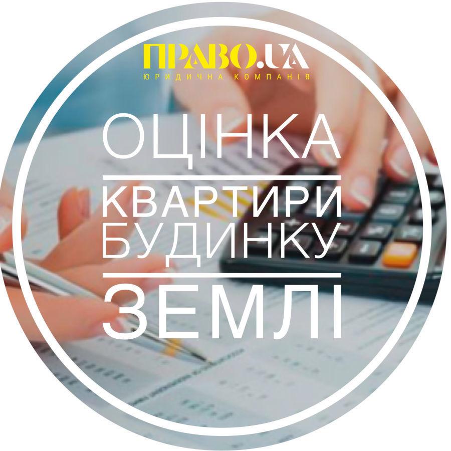 Оцінка будинку, квартири, земельної ділянки Полтава