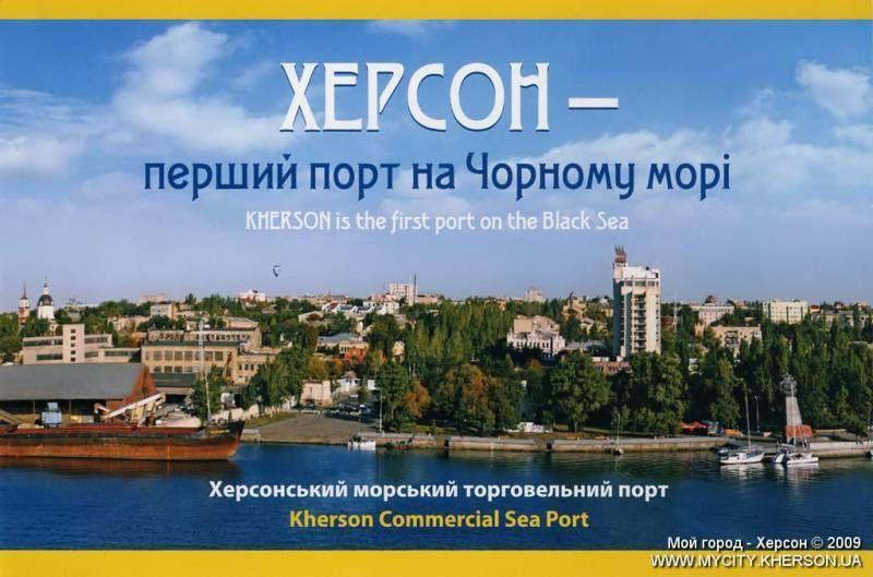 Готовый бизнес! Порт в Херсоне!