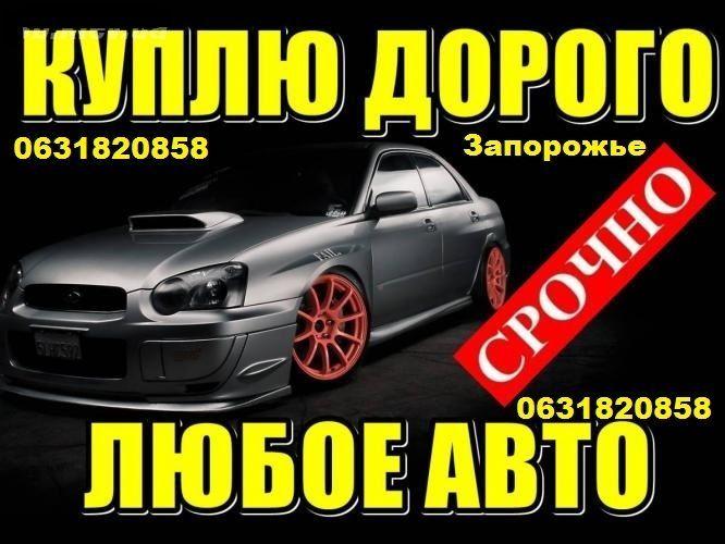 Автовыкуп Запорожье и область после ДТП или Пожара!