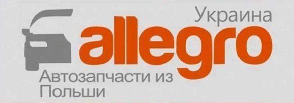 Доставка автозапчастей с Allegro  Польши для всех марок и моделей авто