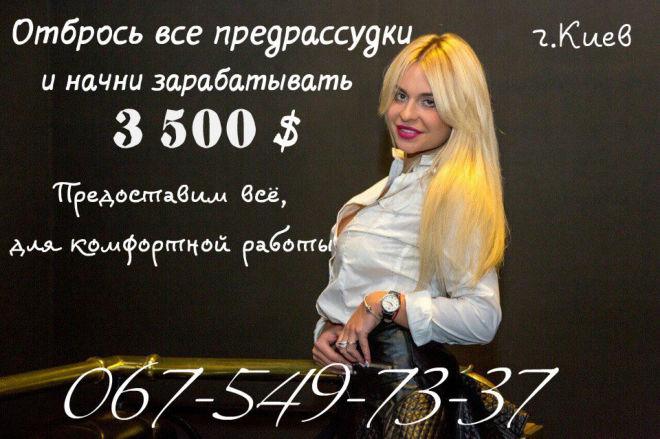 Приглашаем на высокооплачиваемую работу в г. Киев