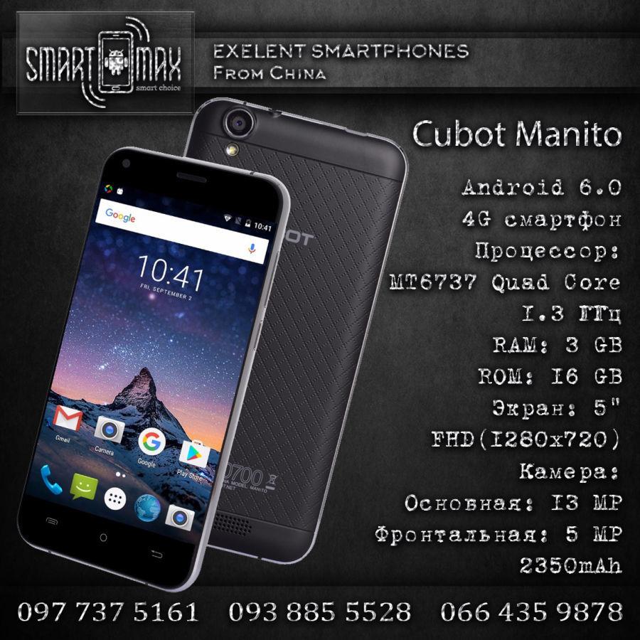 """Смартфон CUBOT MANITO ,5""""HD, 3/16Gb, 13/5MP, 2350mAh+сил.бампер!"""