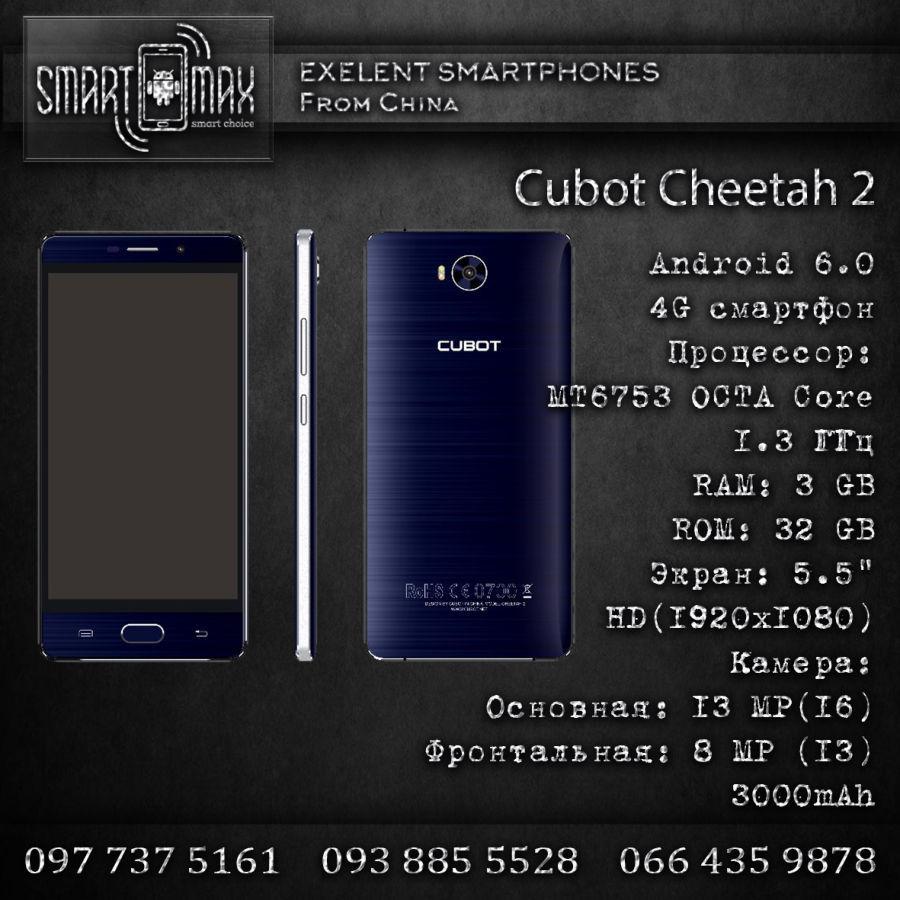 """Фаблет Cubot Cheetah 2, 5.5"""" FHD IPS, 8 ядер., 3/32G, 3000mAh!Чехол"""
