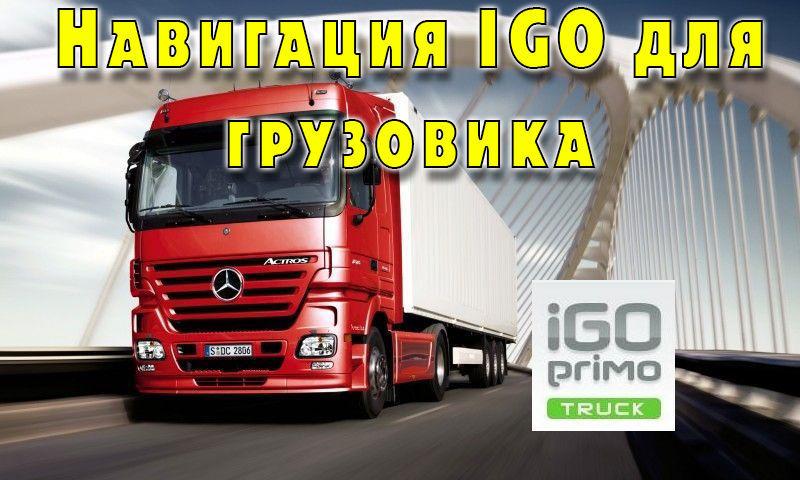 Navigaciya Igo Dlya Gruzovika Proshivka Gps Navigacii Dlya Gruzovikov