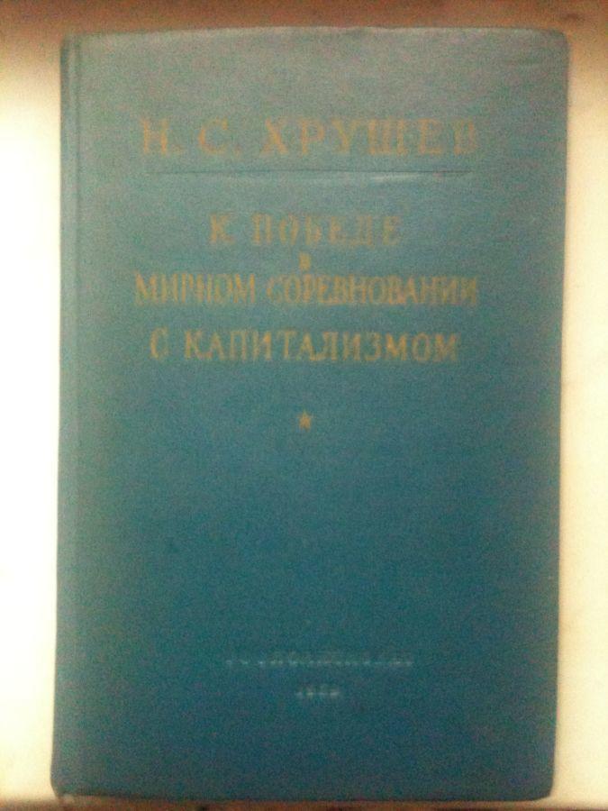 """Продам книгу Н.С.Хрущев """"К победе в мирном соревновании с капитализмом"""