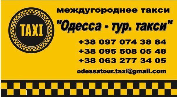 Такси одесса севастополь.