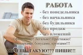 Работа на дому объявления адрес белгород подать объявление бесплатно без регистрации