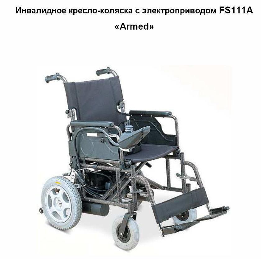 Электрическая инвалидная электроколяска FS111A ARMED с электроприводом