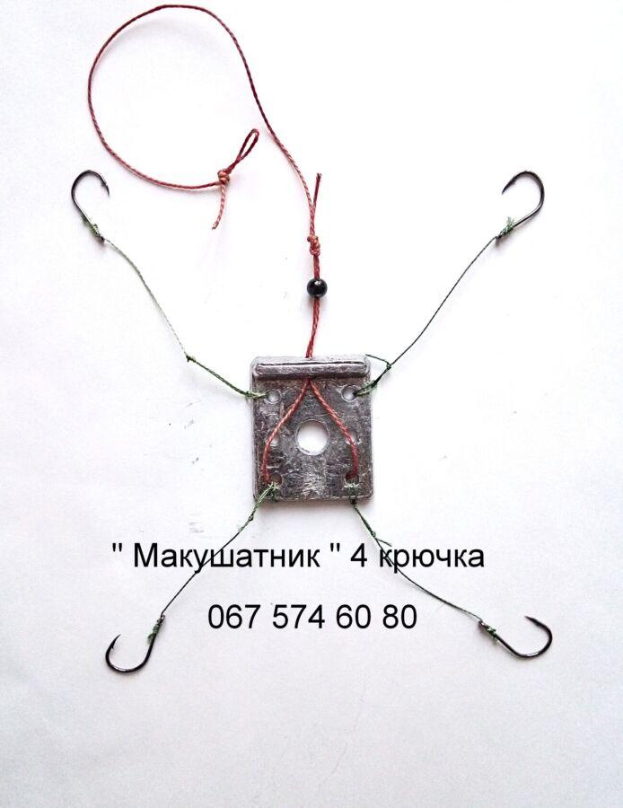 """Рыболовная  снасть """"Макушатник""""; 60 грамм ,4 крючка (10 шт/уп)"""