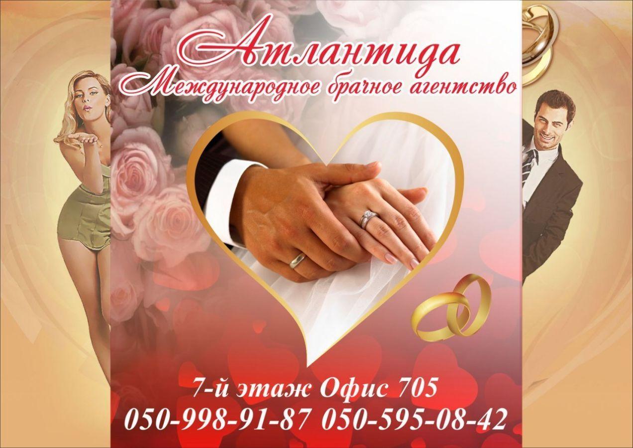 Международное брачное агентство Атлантида, Харьков.
