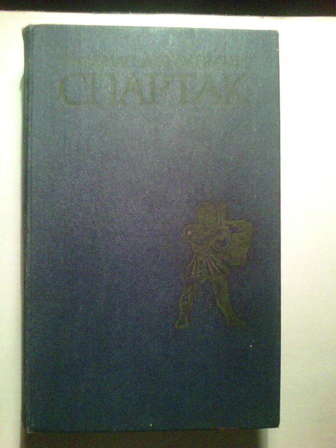 Продам книгу - Спартак авт. Рафаэлло Джованьоли. 1979 года
