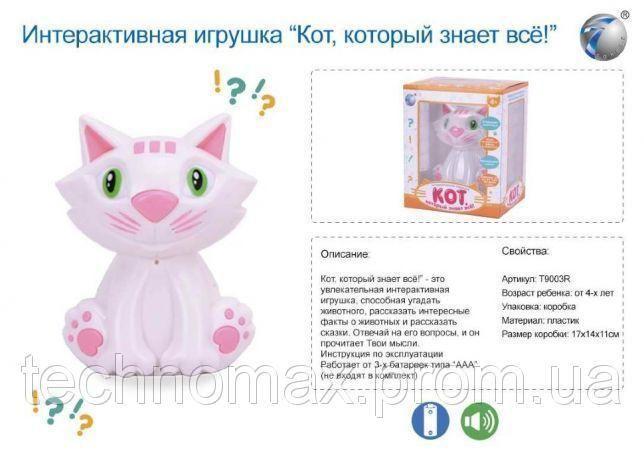 Кот интерактивный в коробке 17,0*14,0*11,0 см