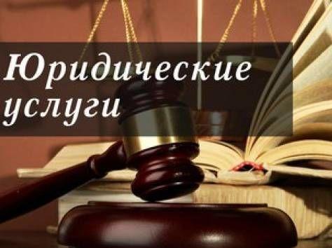 Услуги Адвоката город Киев