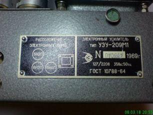 Усилитель электронный УЭУ-209М1