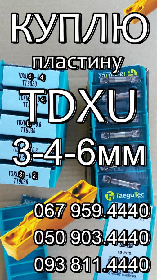 Куплю пластину TDXU3, TDXU4, TDXU6мм. Куплю TNGX2207