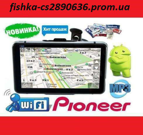 "Автомобильный GPS-навигатор PIONEER 7"" Дропшиппинг опт"