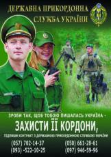 Державна прикордонна служба України запрошує на контрактну службу