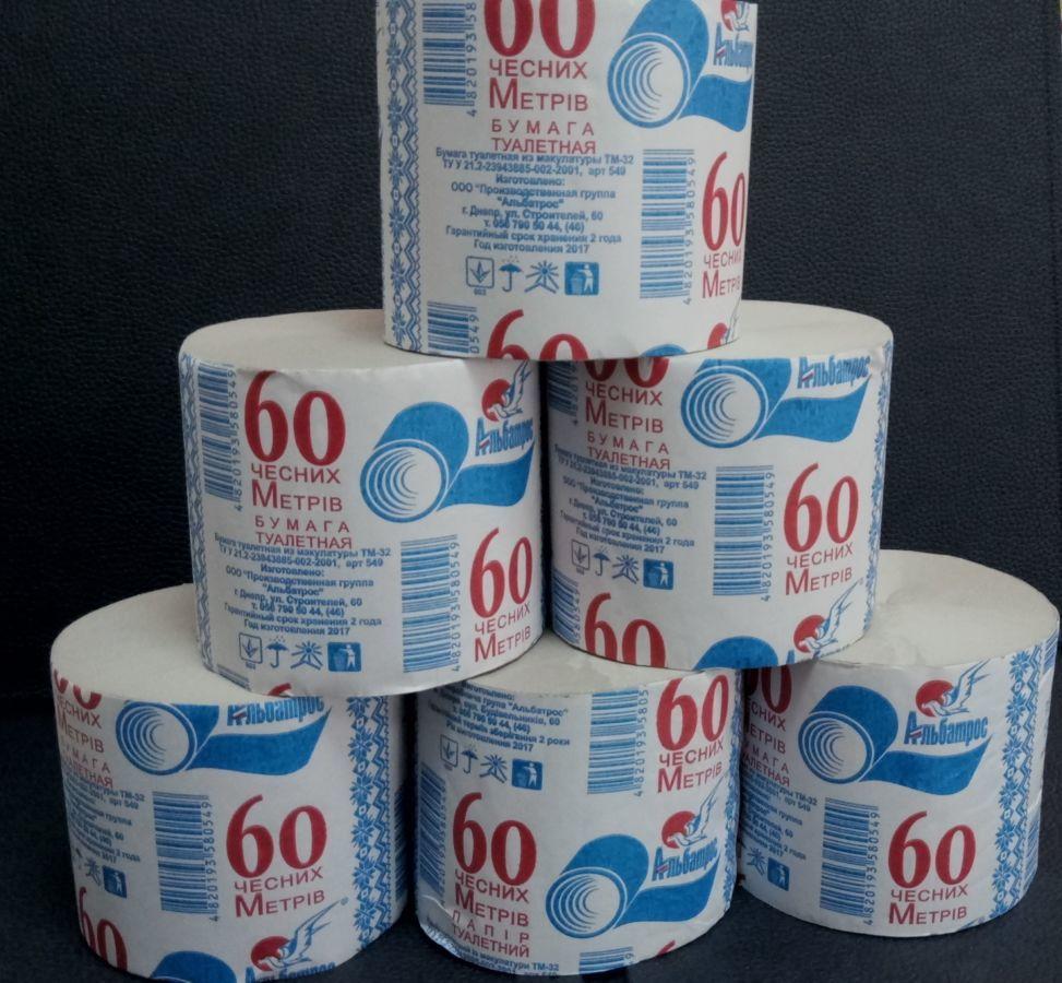 Бумажные полотенца и туалетная бумага оптом.