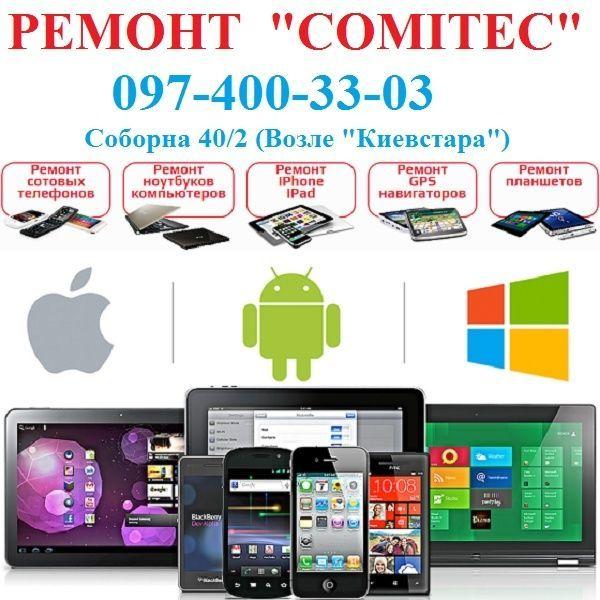 Ремонт мобильных телефонов, Ipad,Iphone, планшетов,ноутбуков