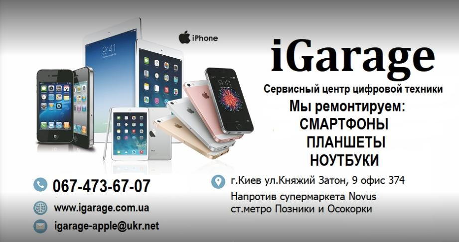 Ремонт Apple на Позняках