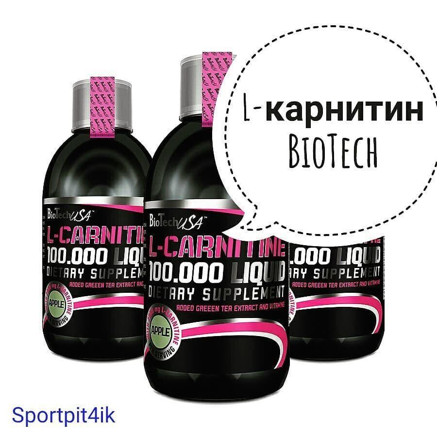 L-carnitine,Л-карнитин Biotech.Жиросжигатель.Поможет похудеть.Киев.
