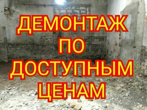 Демонтажные работы любой сложности Квартиры,офисы,дома,строения