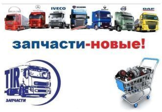 Запчасти на Daf , Man, Renault ,Scania,Mercedes,Volvo,Iveco