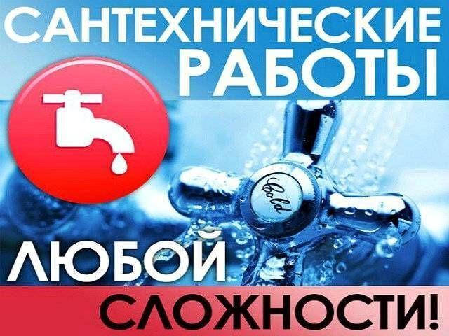 Услуги сантехника Сантехработы Сантехнические работы Сантехник Харьков