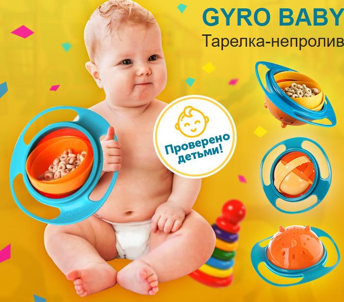 Новинка 2018! Gyro Baby Bowl - Тарелка-непроливайка для малышей
