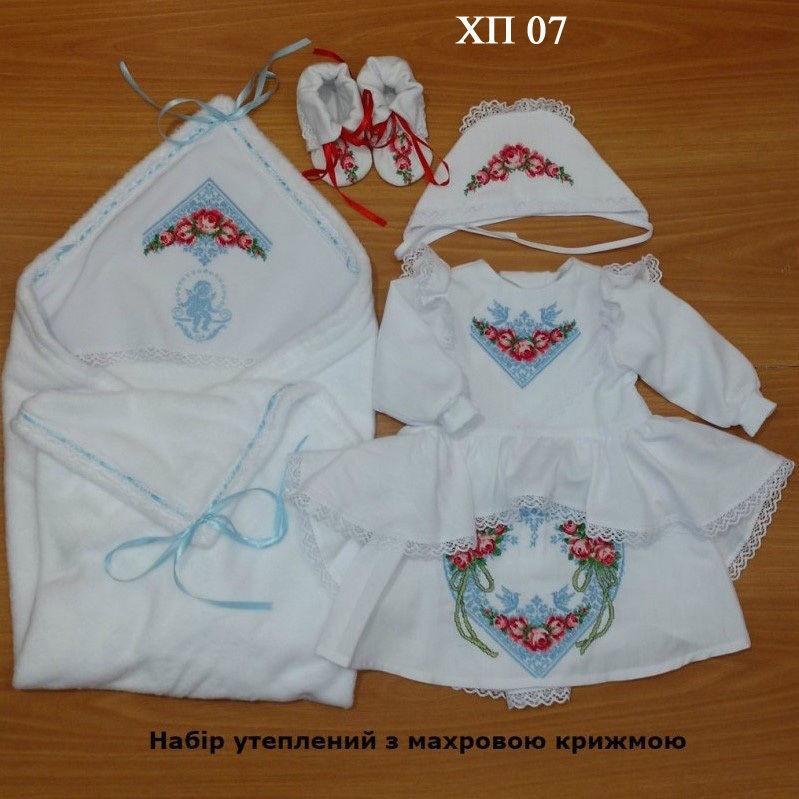 Яркий стильный набор для крещения девочки. Богатая вышивка ХП07(56-74)