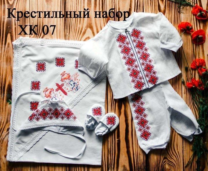 Вышитый, яркий и стильный комплект для крещения малыша ХК07 (р.56-74)