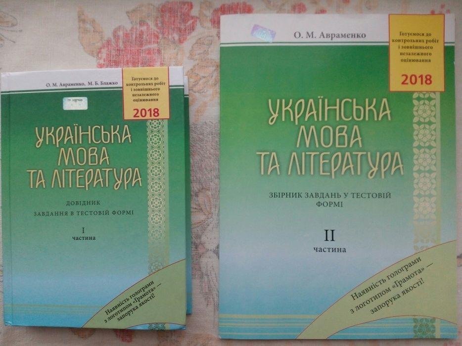 гдз українська мова та література довідник