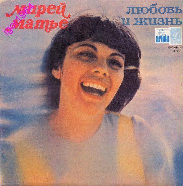 """Диск виниловый: мирей матье """"Любовь и жизнь"""" (1983 г.)"""