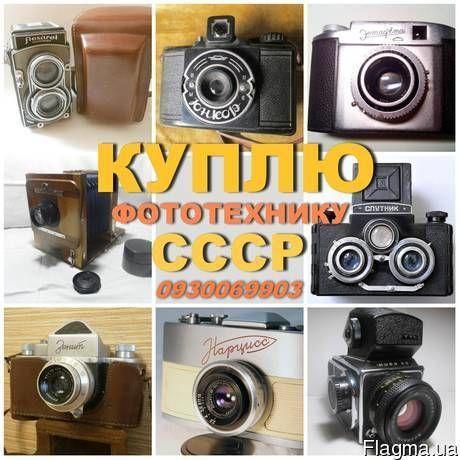 Куплю Фототехнику СССР  (фотоаппараты, обьективы, камеры)