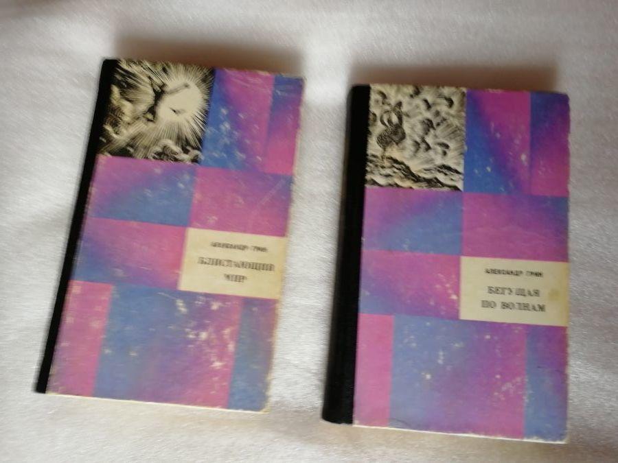 Грин Александр. Избранные сочинения в 2-х томах. Блистающий мир. Бегущ