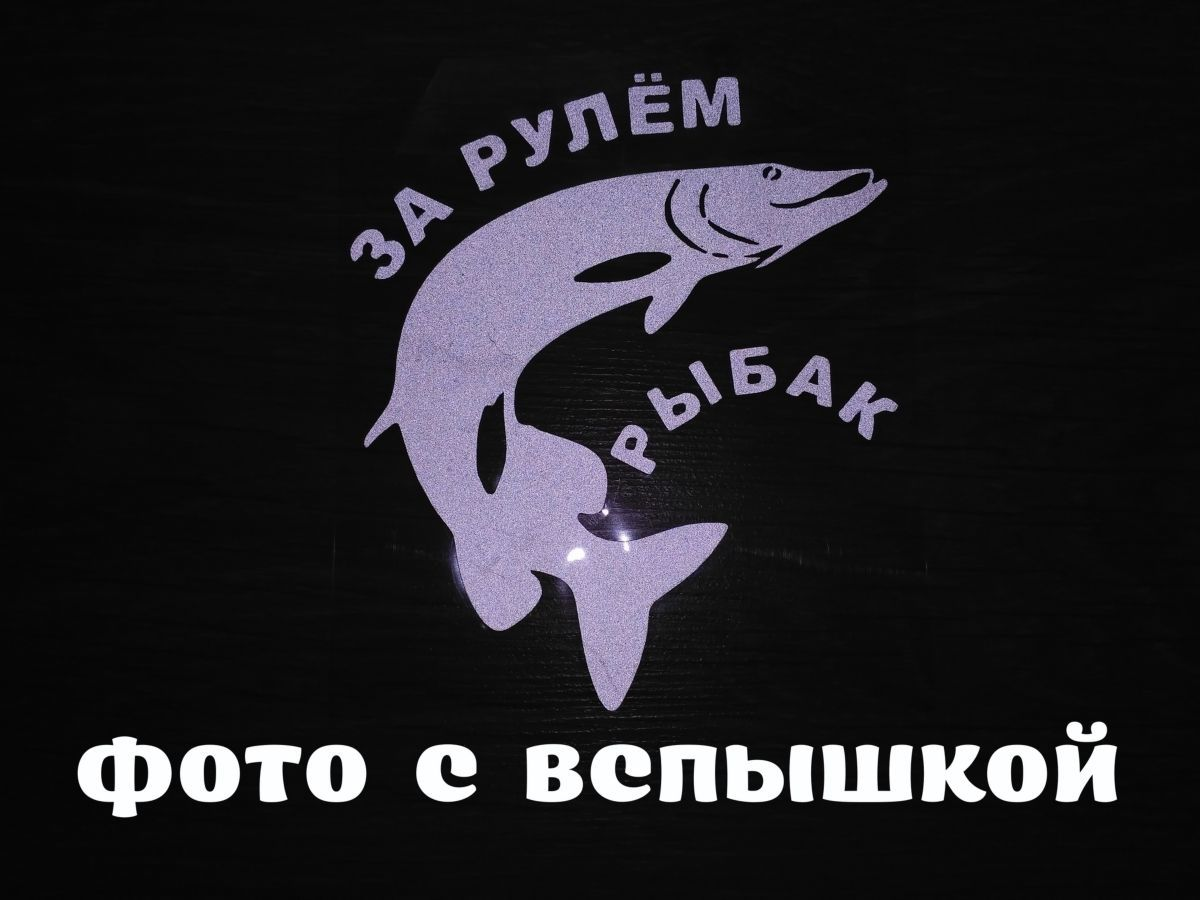 Наклейка на авто За рулем рыбак Белая