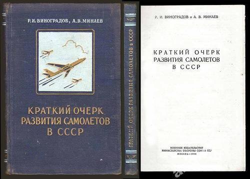 https://besplatka.ua/aws/24/24/52/56/vinogradov-r-i--minaev-a-v--kratkii-ocherk-razvitiya-photo-c357.jpg