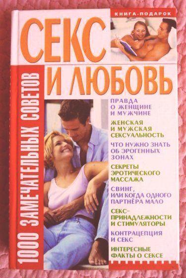 Секс по оголошенню украина