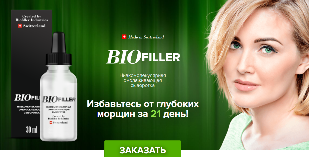 Низкомолекулярная сыворотка BIOfiller для омоложения в Новочебоксарске