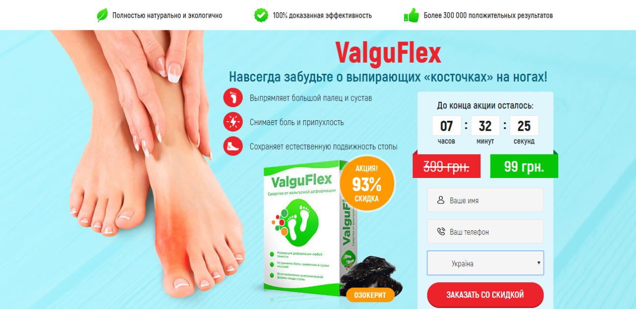 ValguFlex - от вальгусной деформации во Львове