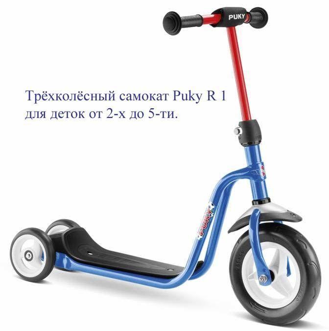 Cамокат Puky R 1. Для деток от 2-х до 5 лет. Трёхколёсный. Германия.
